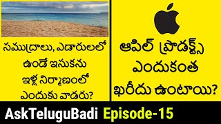 AskTeluguBadi Episode -15 | Most Interesting Questions and Answers in Telugu | Telugu Badi