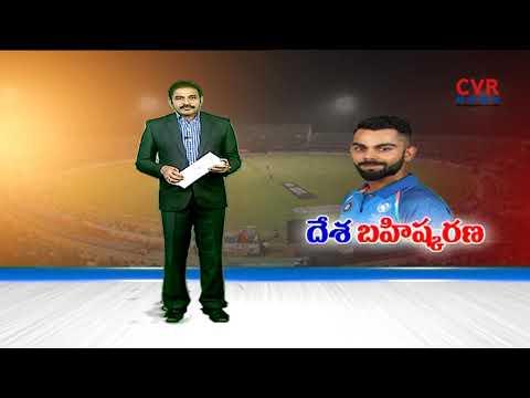 దేశ బహిష్కరణ | Cricketer Virat Kohli trolled for asking a fan to leave India | CVR News
