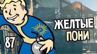 Fallout 4 Прохождение На Русском 87 ЖЕЛТЫЕ ПОНИ