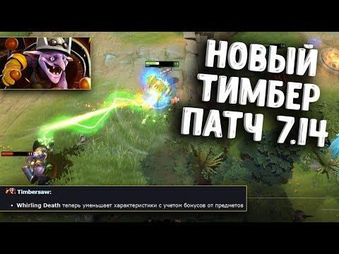 видео: НОВЫЙ ТИМБЕР ПАТЧ 7.14 ДОТА 2 - timbersaw patch 7.14 dota 2