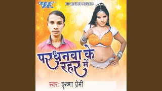 Bhail Kuware Me Laika