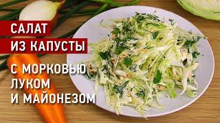 Салат из капусты и морковки, с луком и майонезом. Просто, быстро и вкусно.