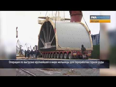 Гигантскую мельницу для добычи золота привезли в Магадан