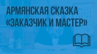 Армянская сказка. «Заказчик и мастер». Видеоурок  по чтению 1 класс