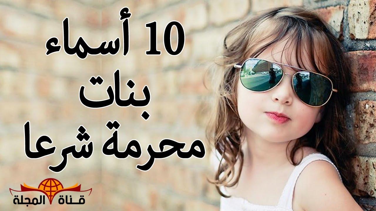 10 أسماء بنات مكروه في الدين ونستخدمها اليوم ستنصدم عندما تعرفها