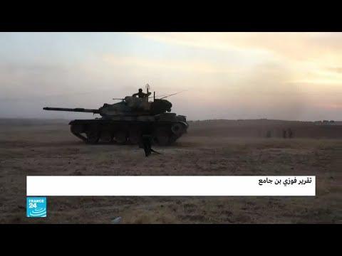 إدانات دولية متتالية للعملية العسكرية التركية في شمال سوريا..ما أهمها؟  - نشر قبل 19 دقيقة