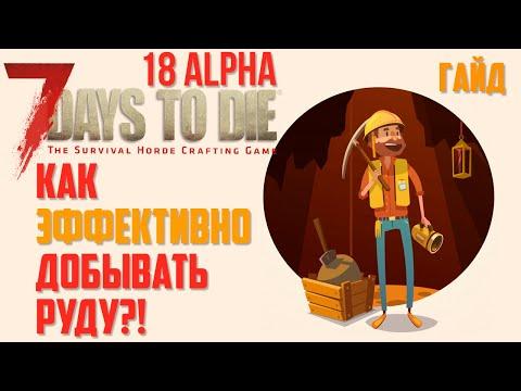 📝 Гайд ► Как ЭФФЕКТИВНО добывать Руду?! ►  7 Days To Die - Альфа 18