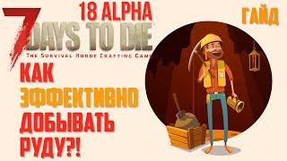 Как ЭФФЕКТИВНО добывать Руду ► 📝 Гайд ► 7 Days To Die - Альфа 18