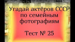 Тест 25. Угадай актёров СССР по семейным фотографиям