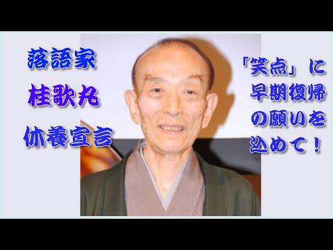 落語家、桂歌丸78歳、入退院で体調不調、「笑点」に早期復帰の願いを込めて、休養宣言、「床ずれ」も心配