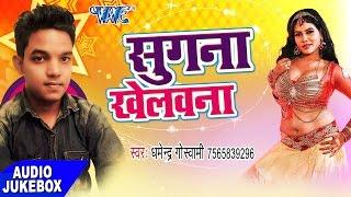 सुगना खेलवना - Sugna Khelawana - Dharmendra Gowswami - Audio JukeBOX - Bhojpuri Hot Songs 2017 new