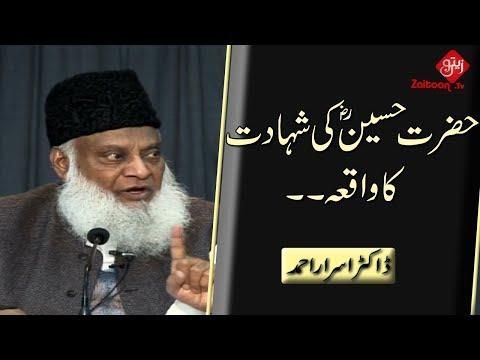Hazrat Hussain (R.A) Ki Shahadat Ka Waqiya | Dr. Israr Ahmed | Zaitoon Tv