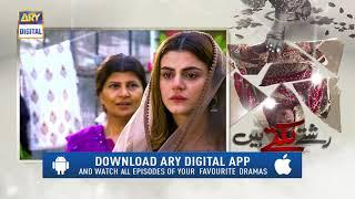 Rishtay Biktay Hain   Episode 13   Teaser   ARY Digital Drama