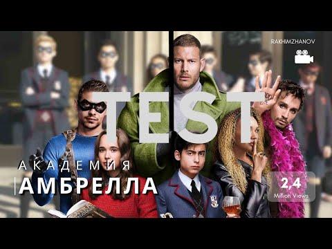#академия #umbrella Академия Амбрелла - тест на знание телесериала.