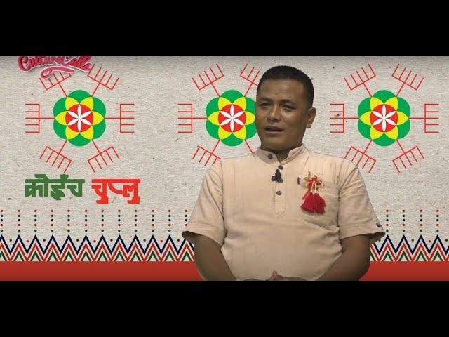 Rajendra  Sunuwar On Koinch Chuplu With Koinchbu Kaatich episode -49