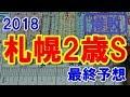 札幌2歳ステークス 2018 最終予想 【競馬予想】