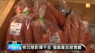 【2016.03.16】核災陰影揮不去 福島產品銷售難 -udn tv