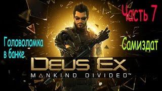 Deus Ex Mankind Divided Проходим второстепенную миссию Самиздат Разгадываем головоломку в банке Всем приятного