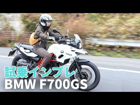 BMW F700GS試乗インプレ(2016年モデル)!足つき&高速インプレ