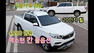 렉스턴스포츠 칸 풀옵션(4,200만원) 시승기 및 리뷰 feat. 렉스턴W 오너