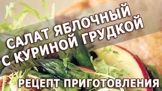 Рецепты салатов. Салат яблочный с куриной грудкой простой рецепт приготовления
