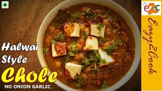 No Onion No Garlic Chole Recipe | Chole Banane ki Recipe | Chole Ki Recipe |