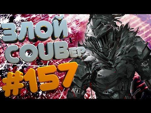 ЗЛОЙ BEST COUB Forever #157 | Anime Amv / Gif / Mycoubs / аниме / Mega Coub