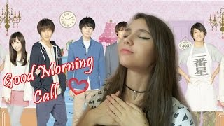 ✷ Assisti Good Morning Call 。◕‿◕。 | Geek Girl