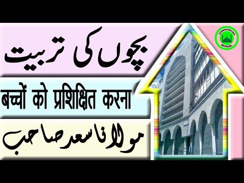Bachoon Ki Tarbiat Moulana Saad Sahab
