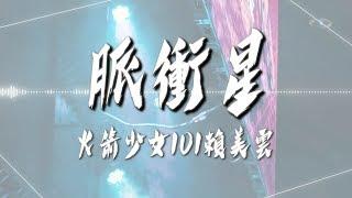 火箭少女101賴美雲  - 【脈衝星】|高音質|