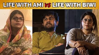 Life with Ami vs Life with Biwi | MangoBaaz