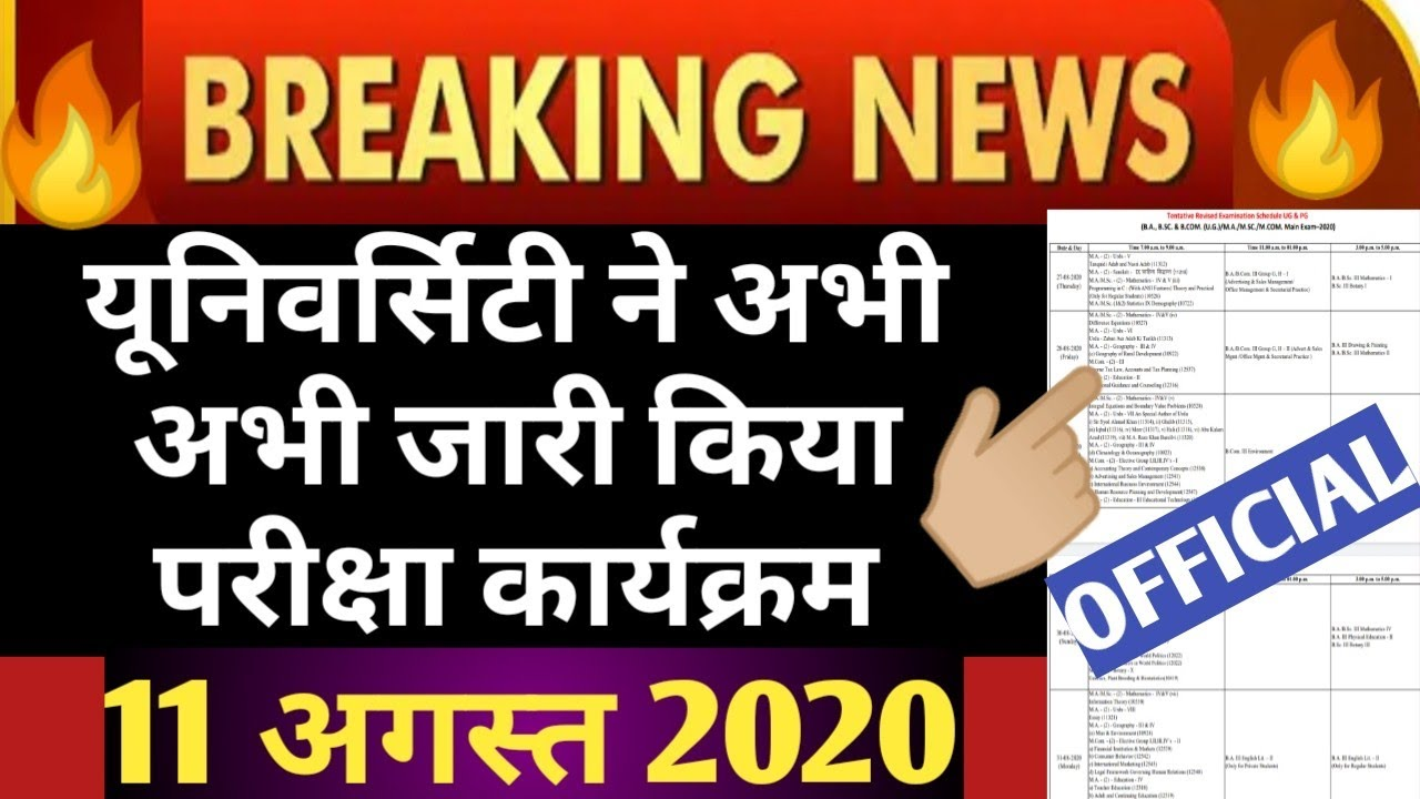 UNIVERSITY EXAM LETEST UPDATE TODAY ।। MJPRU EXAM 2020 । MJPRU EXAM DATE 2020 । MJPRU NEWS TODAY