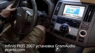 Infiniti FX35 2007 установка GromAudio