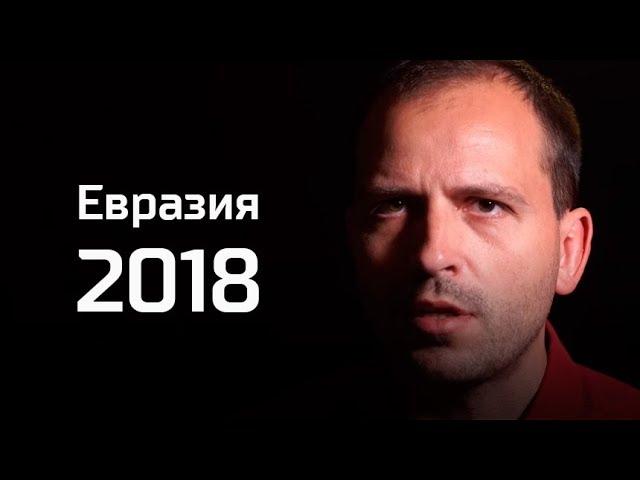 Письма: «Евразия 2018»