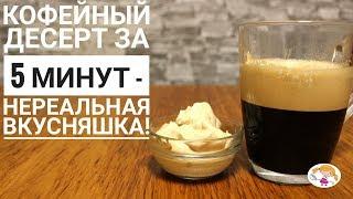 Кофейный десерт за 5 минут - обязательно попробуйте!