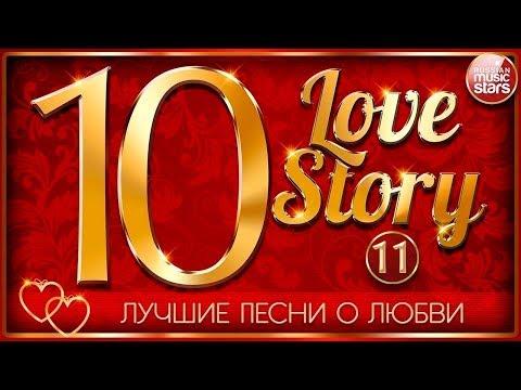 ЛУЧШИЕ ПЕСНИ О ЛЮБВИ ❤ 10 ЛЮБОВНЫХ ИСТОРИЙ ❤ ЧАСТЬ 11 ❤ 10 LOVE STORY