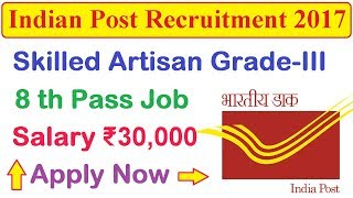 Indian Post Recruitment 2017 | Latest 8th Pass Government Job | Apply Now 2017 Video
