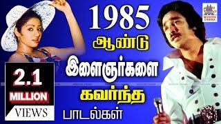 85 Hits 1985ம்ஆண்டு ரேடியோ,ரெகார்ட்,டேப் ரிக்கார்டர்  என்று எங்கும்ஒலித்து இளைஞர்களை கவர்ந்தபாடல்கள்