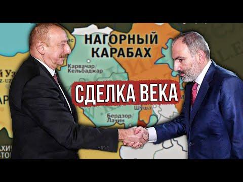 ⚡️Шокирующая Правда⚡️ Пашинян и Алиев заключили тайную сделку, из за чего Армения потеряла Карабах