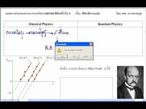 [Physics 2] ฟิสิกส์ควอนตัม 1/2 by P'Ken