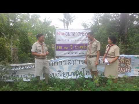 ธนาคารไม้พะยูงโรงเรียนพุทไธสง สพม 32