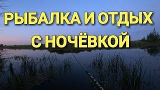 Рыбалка и отдых с ночёвкой на озере
