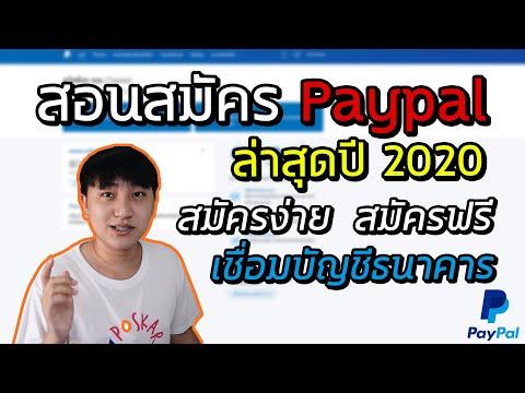 [เรื่องเหลา EP 16 Part2] : วิธีสมัคร Paypal ใหม่ล่าสุดปี2020 !! สอนเชื่อมบั�ชีธนาคารด้วย