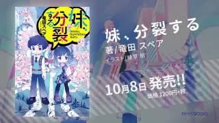 【カドカワBOOKS】うちの妹が分裂して世界がヤバイ!? 『妹、分裂する』PV 2017 Video