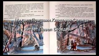 М Пришвин Кладовая Солнца    читает Павел Беседин