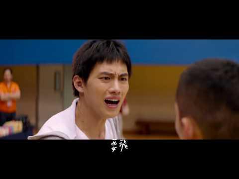 《下半場》電影主題曲MV——《飛》
