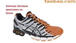 Беговые кроссовки Asics из Китая (Taobao)(Сейчас вы увидите копию элитный беговых кроссовок Asics Gel-Kinsei 4 из Китая (Taobao). Модель GEL-KINSEI 4 является топовой..., 2013-04-25T15:20:43.000Z)