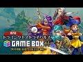 【ドラクエライバルズ】第2回GameBox杯 トッププレイヤー28名による頂上対決!