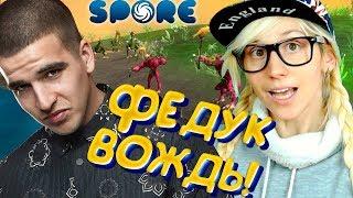 ФЕДУК БОЛЬШОЙ ВОЖДЬ!   ► Spore Galactic Adventures  №6 ► УГАРНЫЙ МОНТАЖ