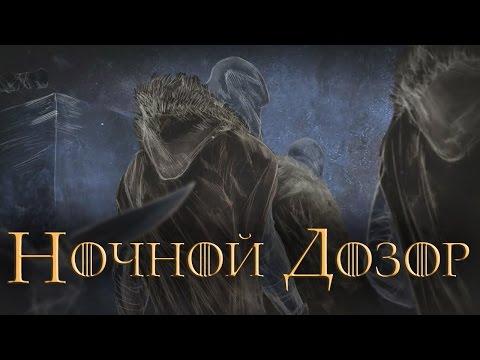 Ночной Дозор OST (игра) - Александр Пушной